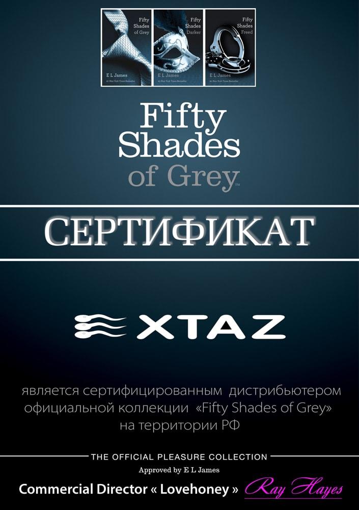 Секс шоп Экстаз официальный дистрибьютор коллекции Fifty Shades of Grey