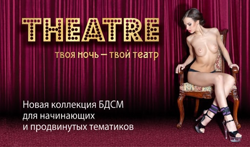 Toyfa Theatre новая коллекция БДСМ