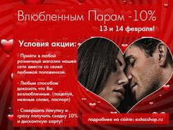 Влюбленным парам в день Святого Валентина скидка 10%