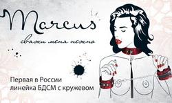 TOYFA Marcus