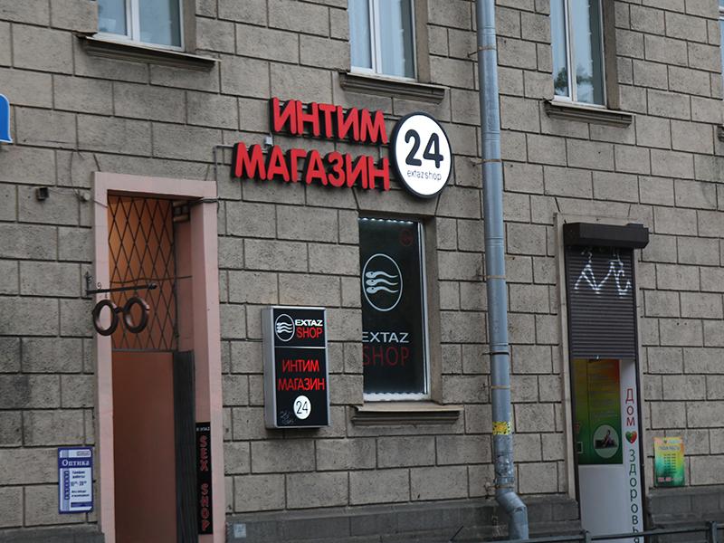 kruglosutochniy-intim-magazin-v-spb-porno-dva-patsana-trahnuli-telku