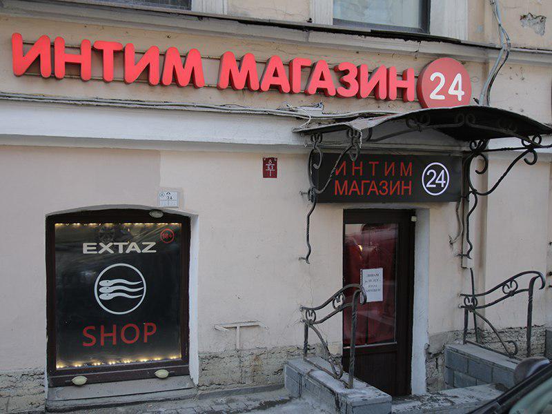 Интим-магазины в Новосибирске, отзывы, телефоны и адреса